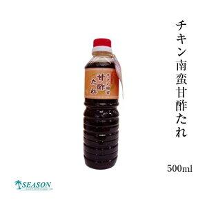 チキン南蛮甘酢たれ500ml【ギフト】【お土産】