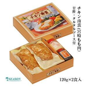 チキン南蛮(宮崎もも肉)120g×2食入(甘酢・タルタルソース付/ワンピースタイプ)