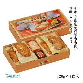 チキン南蛮(宮崎もも肉)120g×4食入ミールキット(甘酢・タルタルソース付/ワンピースタイプ)