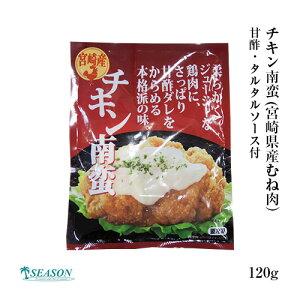 (単品)(冷凍)チキン南蛮(宮崎産むね肉)120g×1食入ミールキット(甘酢・タルタルソース付/ワンピースタイプ)