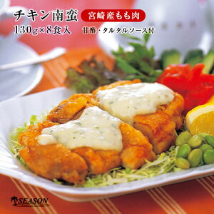 チキン南蛮(A)(宮崎産もも肉)130g×8食入(甘酢・タルタルソース付/ワンピースタイプ)