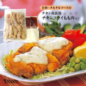 チキン南蛮用もも肉(B)(130g×10枚入)/甘酢・タルタルソース付(ワンピースタイプ)