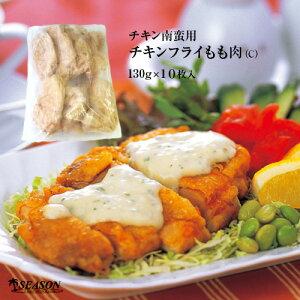 チキン南蛮用チキンフライもも肉(C)(130g×10枚入)(ワンピースタイプ)