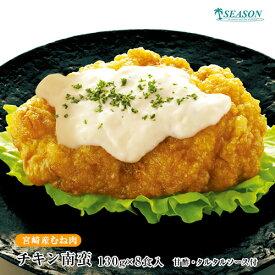 チキン南蛮(A)(宮崎産むね肉)130g×8食入ミールキット(甘酢・タルタルソース付/ワンピースタイプ)
