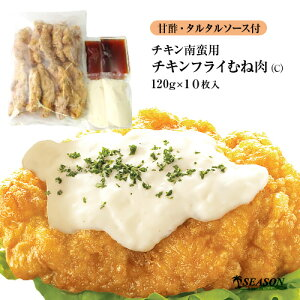 チキン南蛮むね肉(B)120g×10枚入/甘酢・タルタルソース付(ワンピースタイプ)