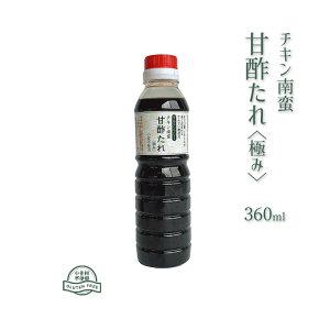 グルテンフリー チキン南蛮甘酢たれ(南蛮酢)360ml