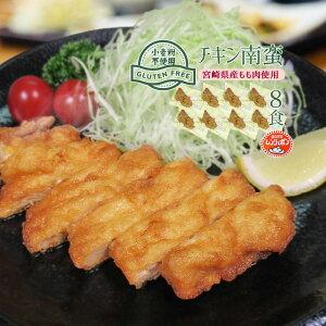 グルテンフリー チキン南蛮120g×8食ミールキットセット宮崎県産もも肉 グルテンフリー甘酢たれ付 ワンピースタイプ(冷凍)