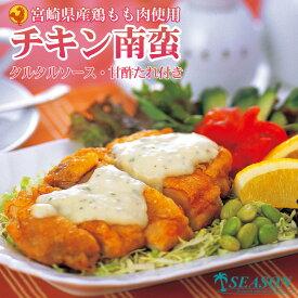チキン南蛮(A)(宮崎産もも肉)120g×8食入ミールキット(甘酢・タルタルソース付/ワンピースタイプ)