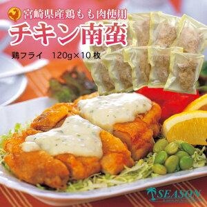 チキン南蛮用チキンフライもも肉(C)(120g×10枚入)(ワンピースタイプ)