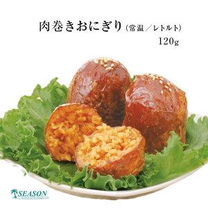 (単品)肉巻きおにぎり(常温/レトルト)1個入120g