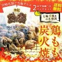 【送料無料】1000円ポッキリ鶏もも炭火焼110g×2柚子胡椒つき(簡易包装)