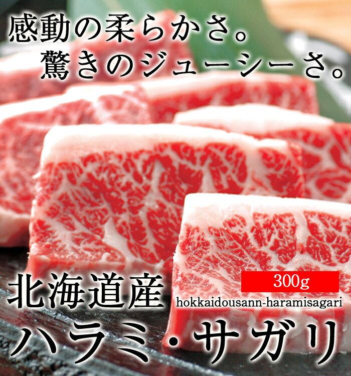 【ハラミ・サガリ】北海道産厳選国産牛ハラミ・サガリ300g