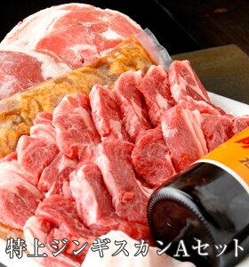 【北海道名物 特上ジンギスカンAセット】コロナに負けるな!SOS! 北海道応援 羊肉 お肉 焼肉 お取り寄せ グルメ 父の日 ギフト ご当地料理 ラム ご飯のお供 ヘルシー 冷凍 バーベキュー お