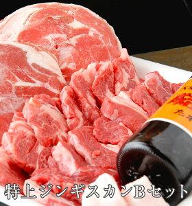 【北海道名物 ジンギスカンBセット】コロナに負けるな!SOS! 北海道応援 羊肉 お肉 焼肉 ラム お取り寄せ グルメ 食品 食べ物 ご飯のお供 父の日 バーベキュー ご当地料理 BBQ 名物 ギフト