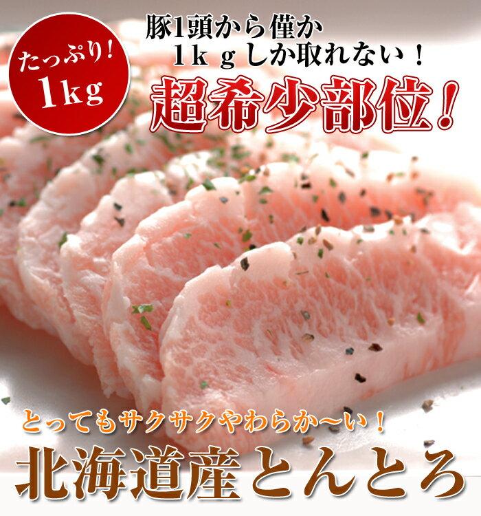 北海道産 豚ネック約1kg(トントロ)
