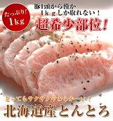 北海道産豚ネック・とんとろ・トントロ・豚ほほ肉・頬肉