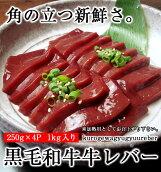 国産黒毛和牛牛レバー1kg(250g×4個)レバーの成分は肝臓に効果的に働き肌を美しくする作用もあります。レバー嫌いの方でも当店の牛レバーなら食べれるはず!注意:新鮮ですがレバ刺しでは食べないで下さい!焼肉用としてお召し上がりください!【牛レバー】