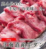 北海道産限定厳選国産牛タン300g希少な国産しかも安心・安全の北海道産牛タン【牛たん】【牛タン】