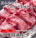 【父の日】北海道産限定厳選国産牛タン600g【牛タン】【牛たん】