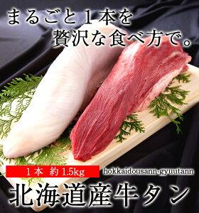 【 北海道産国産牛タンブロック 約1.5kg 】 北海道産 お歳暮 お中元 贈り物 焼肉 バーベキュー 希少部位 牛タン 牛たん お取り寄せ 内祝 ギフト 牛とろフレーク コロナ応援