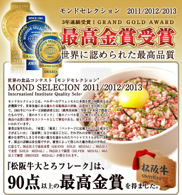 松阪牛とろける〜!松阪牛大とろフレーク 陶器入 200gモンドセレクション最高金賞3年連続受賞!