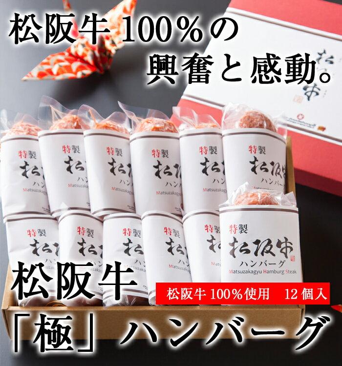 松阪牛『極』ハンバーグ12個入り