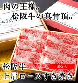 松阪牛肩ロースすき焼き300g