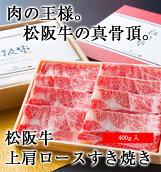 松阪牛肩ロースすき焼き400g