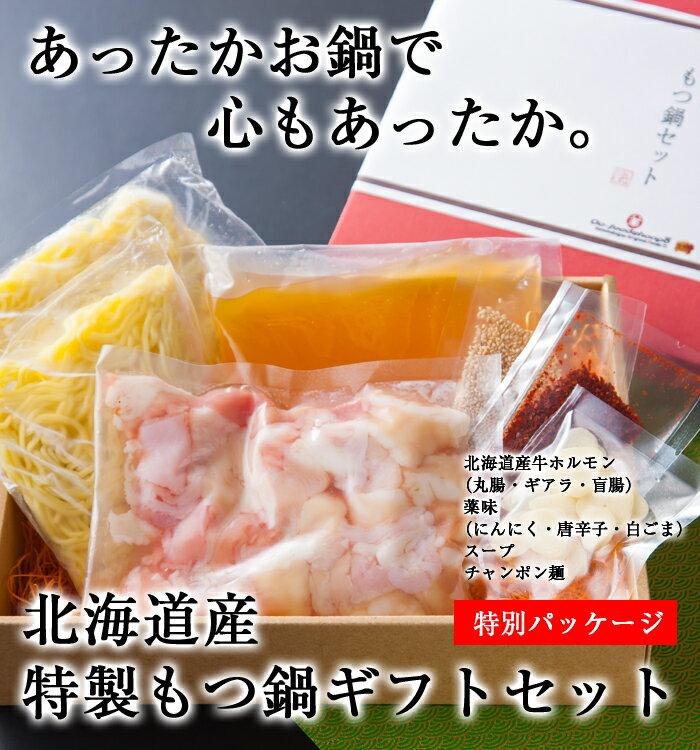 北海道産もつ鍋ギフトセット【お中元】【お歳暮】