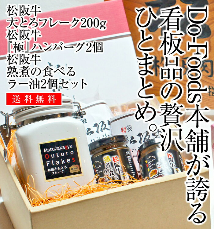 Do-foods本舗いちおしオリジナルギフトセット【三重県】