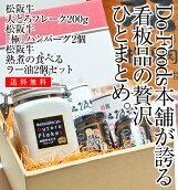 いちおしギフトセット!Do-foods本舗オリジナルギフト!