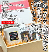 【do-6000】【送料無料】いちおしギフトセット!Do-foods本舗オリジナルギフト!【お中元・御歳暮・ギフト】