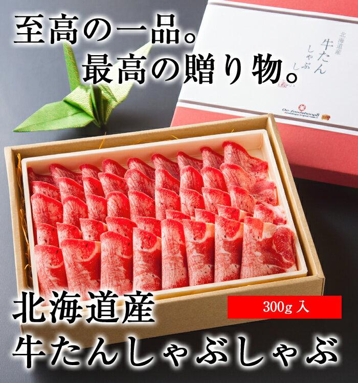 北海道産牛たんしゃぶしゃぶ300g【お中元】【お歳暮】