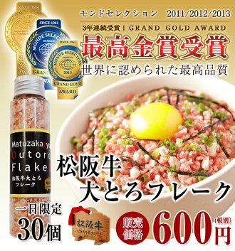 松阪牛とろける〜♪松阪牛で作った生食用牛肉!