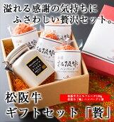 松阪牛ギフトセット「贅」松阪牛大とろフレーク100g(陶器入)+ハンバーグ4個