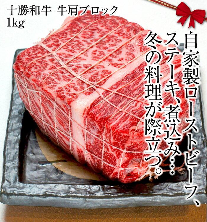 北海道産十勝和牛肩ロースブロック 約1kg