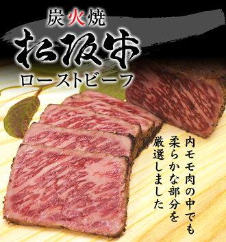 最高級松阪牛使用!松阪牛ローストビーフ!各種ギフトにも最適!特別な日のメインディッシュが更に豪華になります!柔らかい松阪牛ローストビーフをお試し下さい!