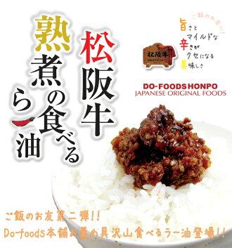 松阪牛熟煮の食べるらー油!癖になる辛さ!ごはんのお供に最適!