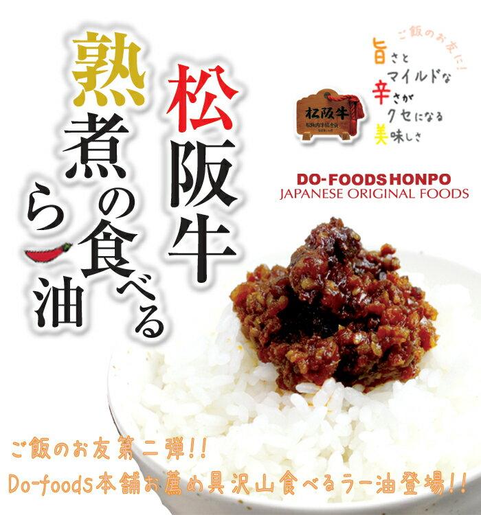 お試し!松阪牛熟煮の食べるらー油!