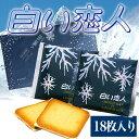 大人気の銘菓白い恋人18枚入りセット[ISHIYA/石屋製菓][北海道][名産品](常温・冷凍・冷蔵)