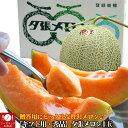 【送料無料】北海道を代表する赤肉メロンの王様!夕張メロン【秀品】1玉で約1.3kg前後(ギフト用にオススメ)(発送:7月…
