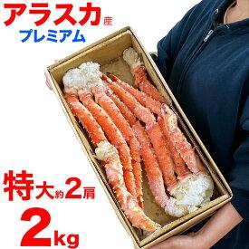 タラバガニ 脚 アラスカ産 特大 極太 総重量約 2kg 2肩前後ボイルたらば蟹足(多少折たし脚込訳あり)