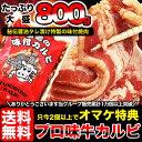 【タイムセール】【特盛キャンペーン】【2個以上から注文数に応じオマケ付き】【送料無料】味付き牛カルビ約800g(タレ…