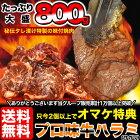 牛ハラミ(サガリ)約800g