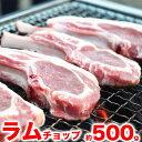 1本あたり約60g〜80g前後 ラムチョップ(約500g4〜6本前後 個体差で大小バラつき有り)[羊肉 骨付ロース ステーキ][焼肉…