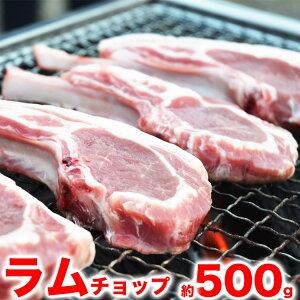 1本あたり 60g〜80g前後 ラムチョップ(500g4〜6本前後 個体差で大小バラつき有り)[羊肉 骨付ロース ステーキ][焼肉 バーベキュー BBQ]