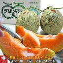 【送料無料】北海道を代表する赤肉メロンの王様!夕張メロン【秀品】2玉で約2.6kg前後(ギフト用にオススメ)(発送:7月…