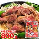 【特売/先着300個】ジンギスカン ラム 厚切 味付き 800g(タレ込み)【2個以上から注文...