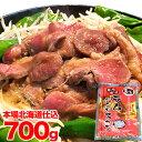 【特売】ジンギスカン ラム肉 味付き 700g(タレ込み)【2個以上から注文数に応じオマケ付き】【3個で簡易鍋プレゼン…