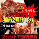 ●2セットで送料無料●3セット以上でお好きな焼肉どちらか1個おまけ付き●焼肉ブラザーズセット!カルビ&ハラミ各500gの合計1kg(タレ込み)(1セットのみ注文...